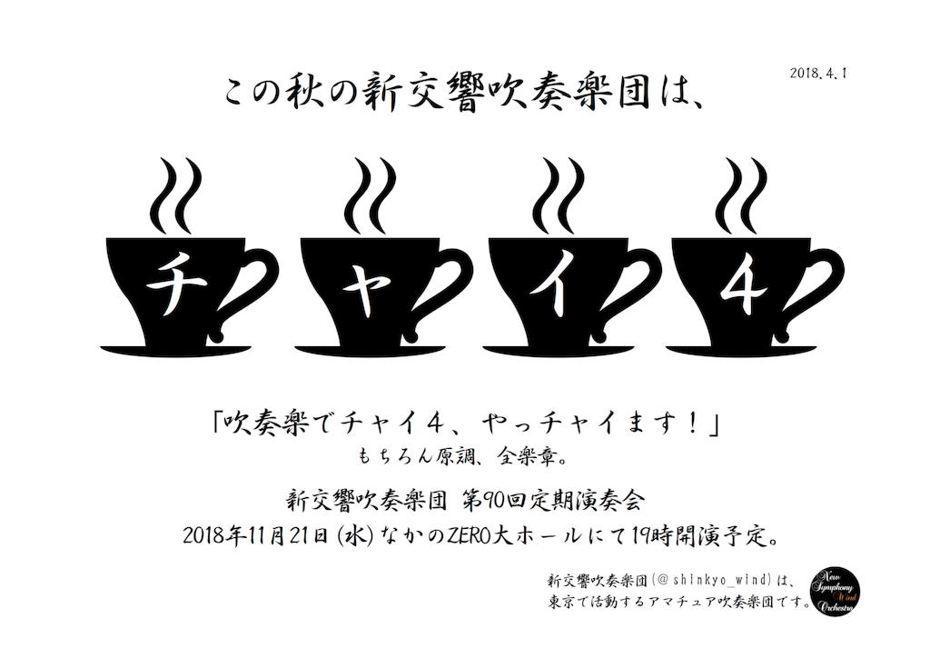 f:id:shinkyo-wind:20180512175245p:image