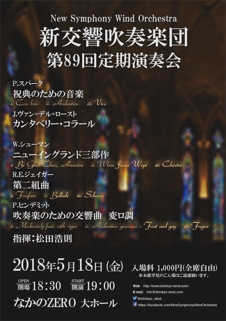 f:id:shinkyo-wind:20180524191352j:image