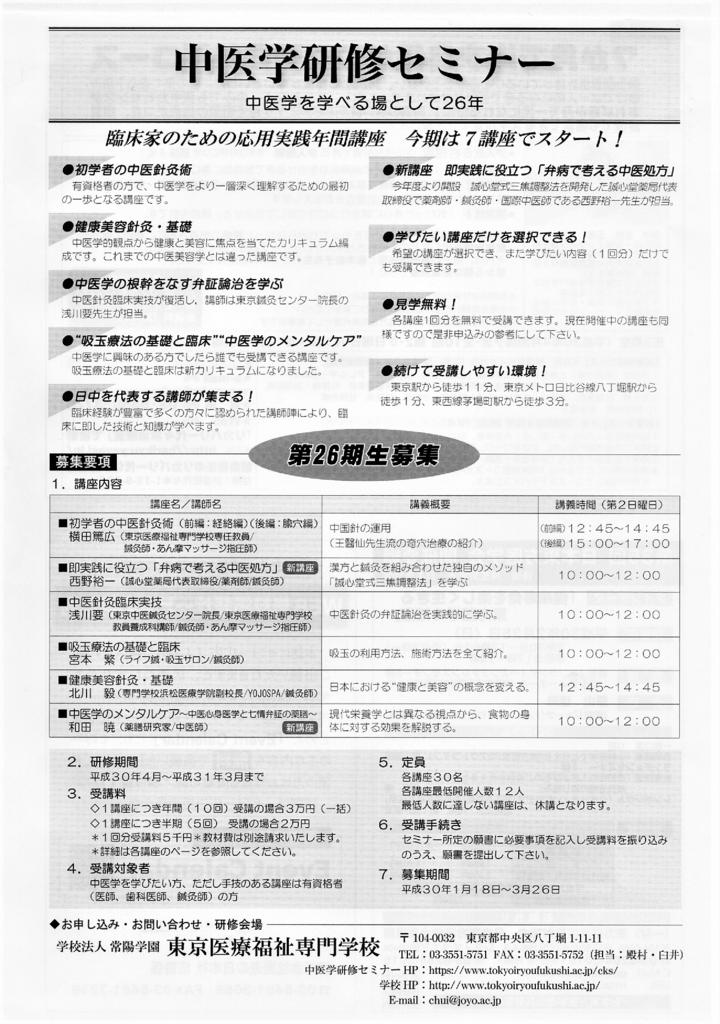 f:id:shinkyusenta:20171231112538j:plain
