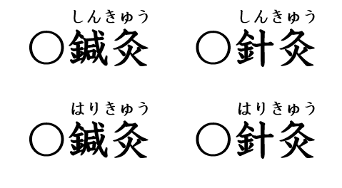 f:id:shinkyushi:20170528130030p:plain