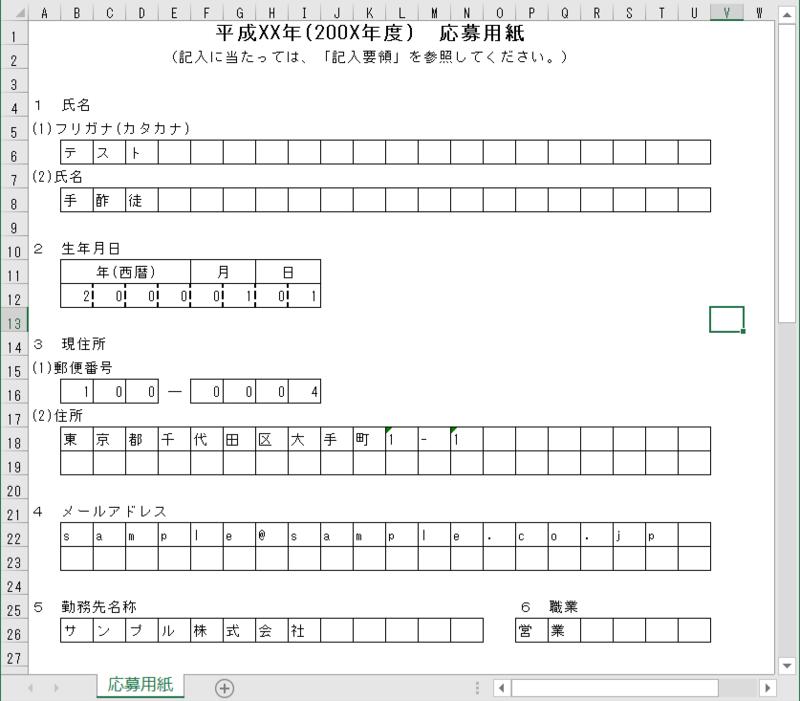 f:id:shinmai_papa:20190804163940p:plain