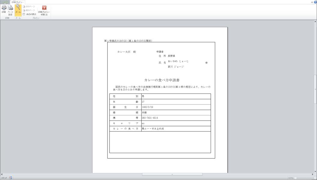 f:id:shinmai_papa:20191122170027p:plain