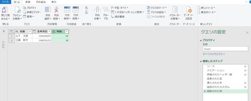 f:id:shinmai_papa:20200914091543p:plain