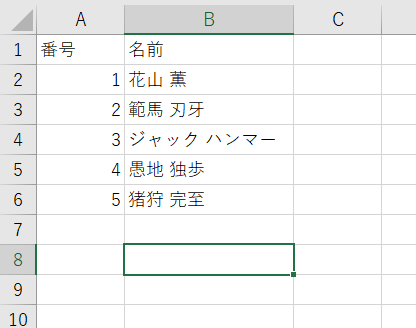 f:id:shinmai_papa:20200915150942p:plain