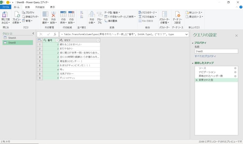 f:id:shinmai_papa:20200915151109p:plain