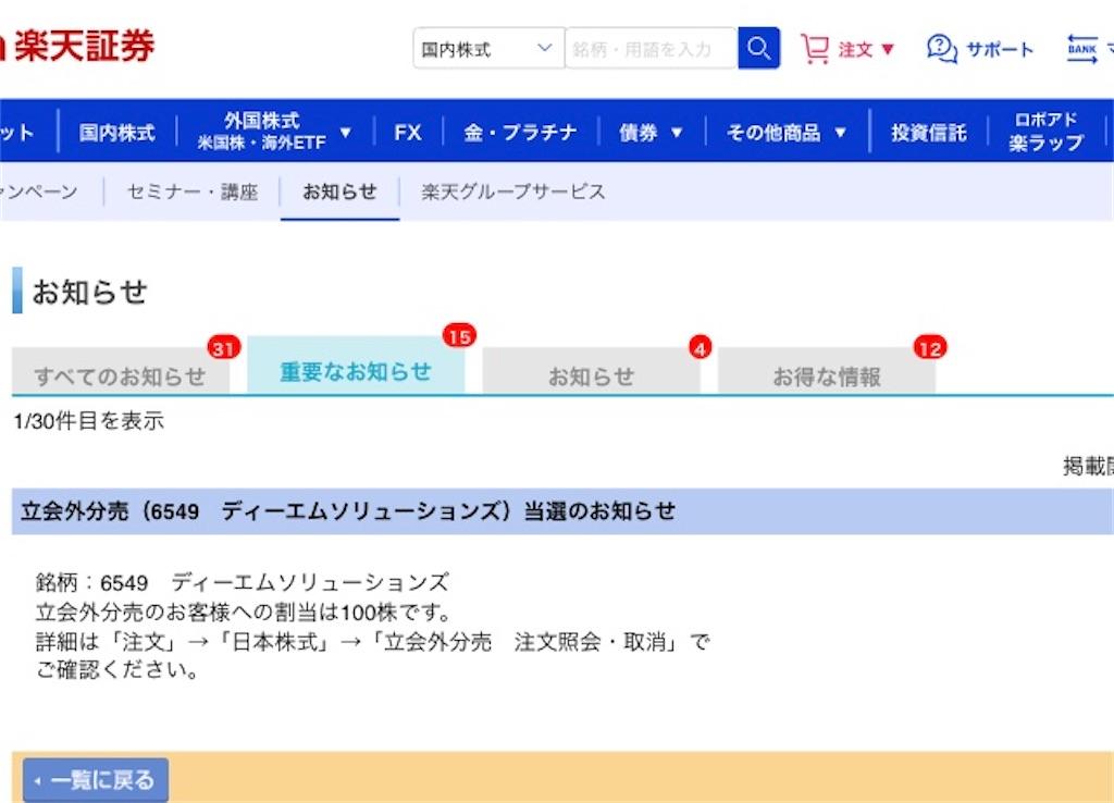 f:id:shinmaipapajinjin:20210223110044j:image