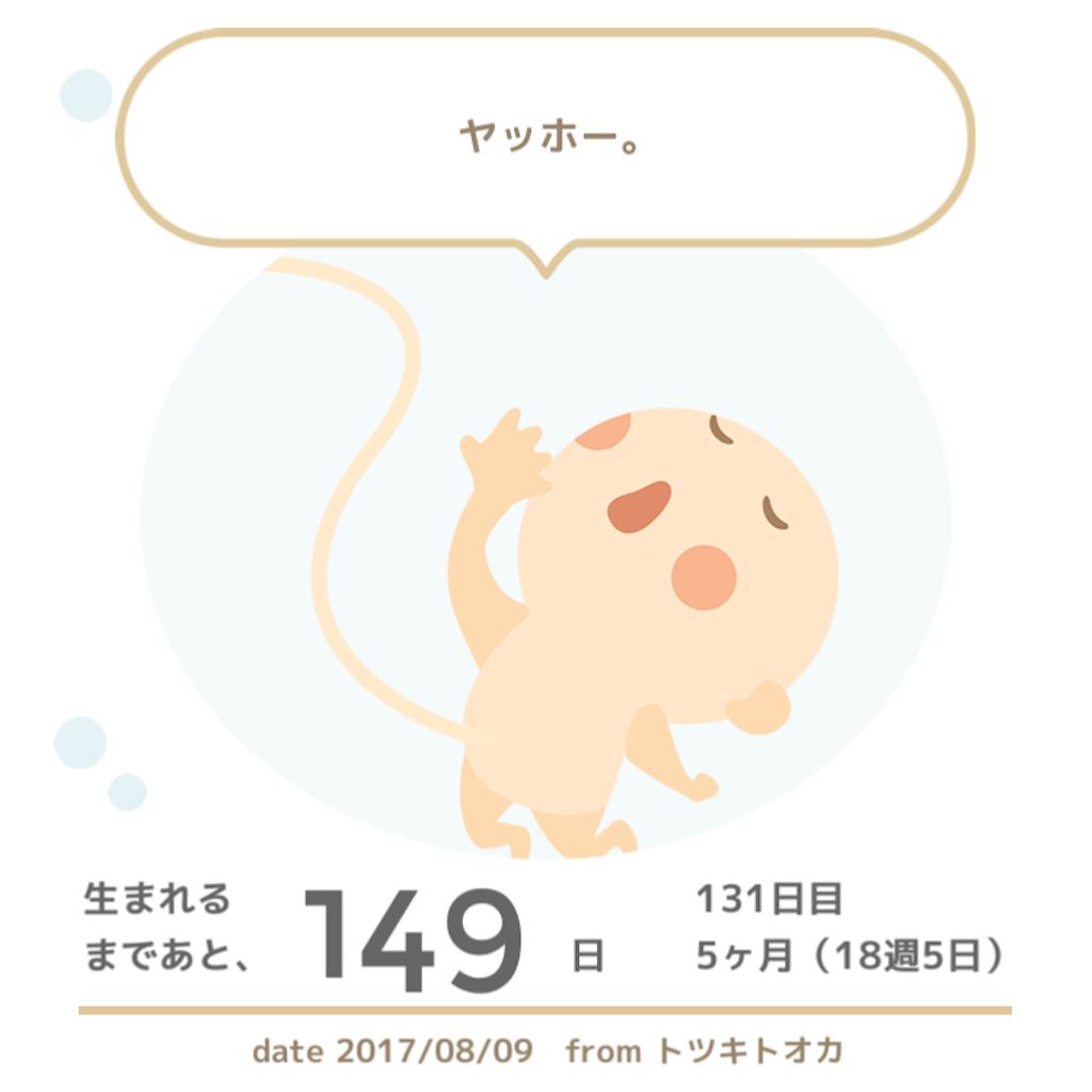 f:id:shinmaishufu:20170809103841p:image
