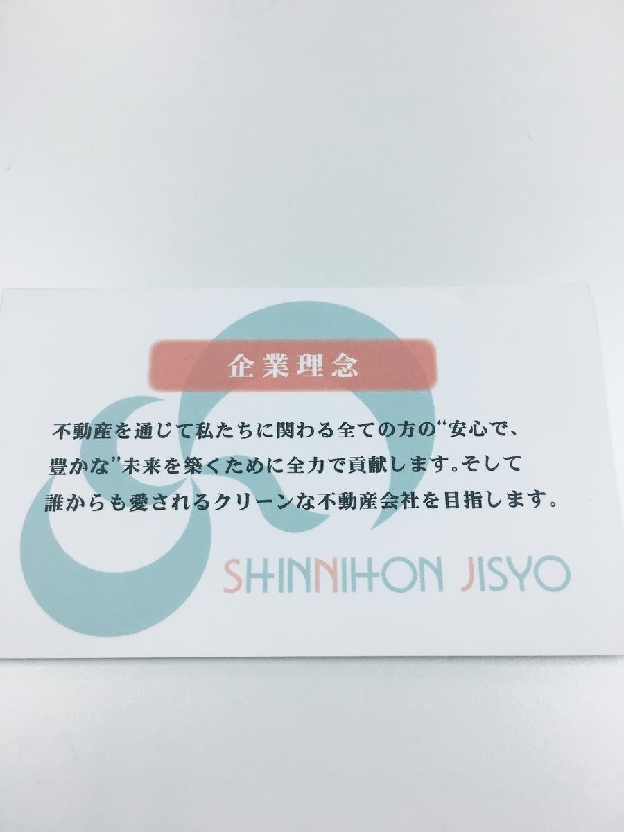 f:id:shinnihonjisyo:20190629120818j:plain