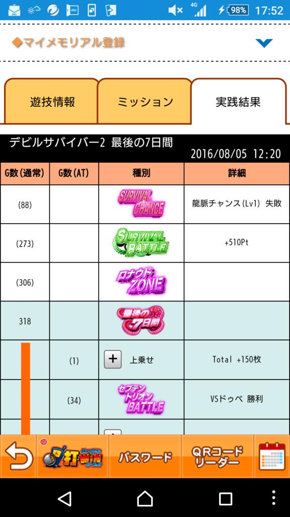 f:id:shinnopo:20160805175810p:plain