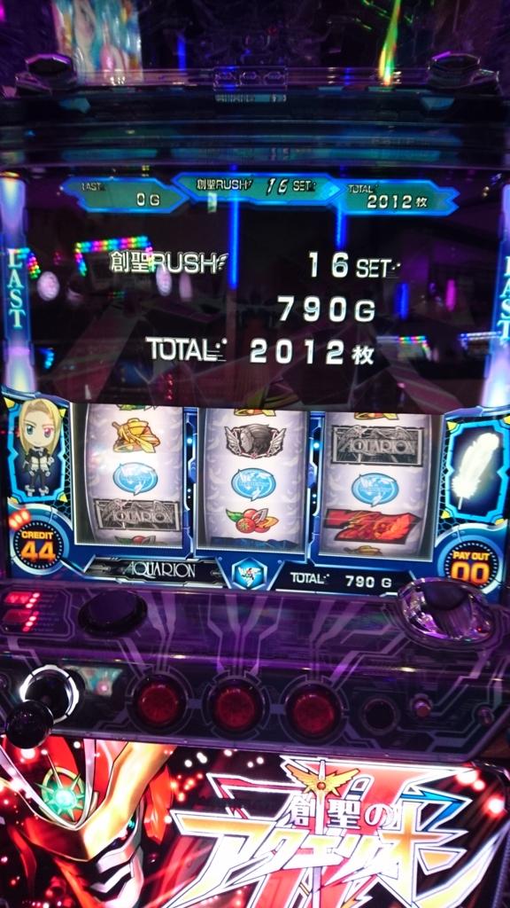 f:id:shinnopo:20160822191112j:plain