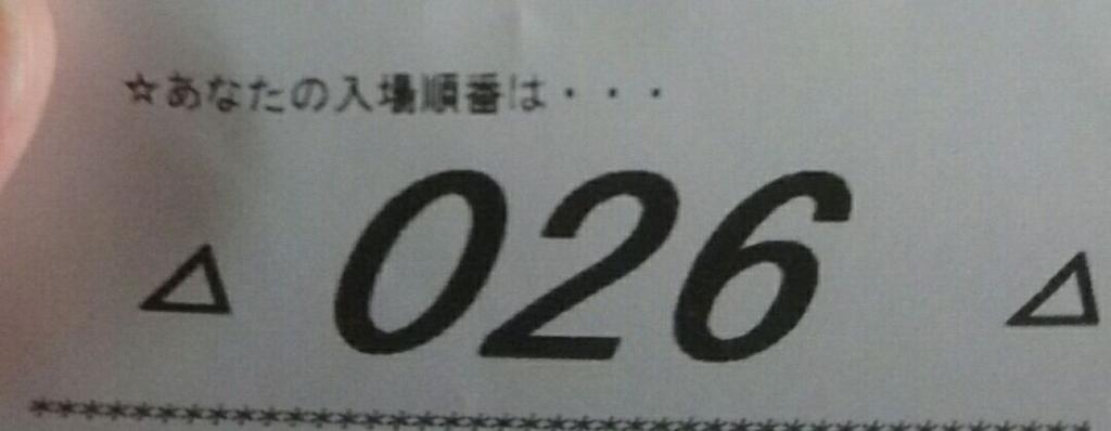 f:id:shinnopo:20180502173143j:plain