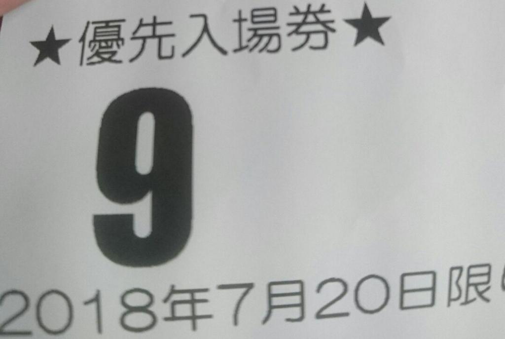 f:id:shinnopo:20180804162749j:plain