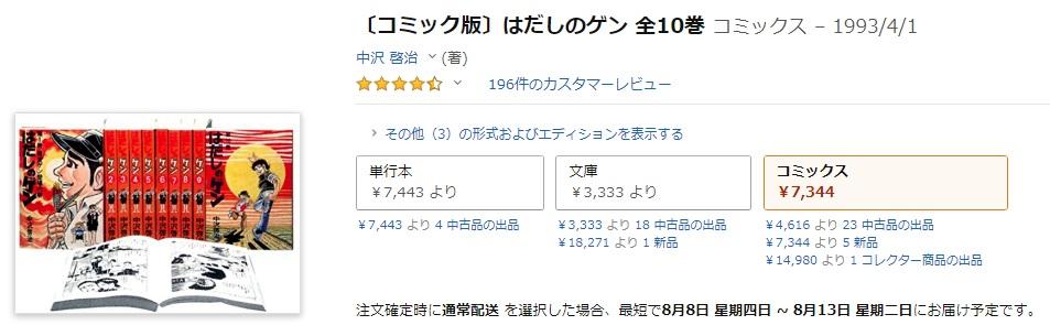 f:id:shinnosuke2011:20190806142636j:plain