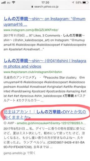 f:id:shinnosuke416:20171209174238j:image