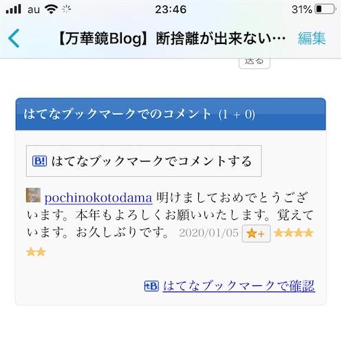 f:id:shinnosuke416:20200108001611j:image