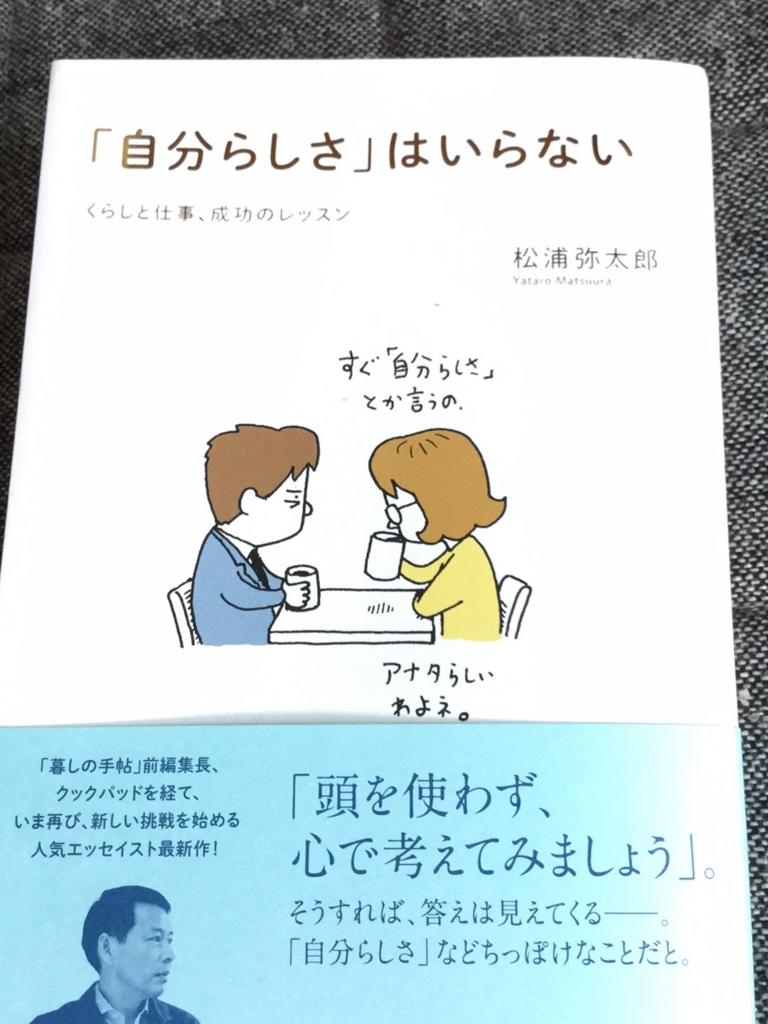 f:id:shino-bu147:20170427200132j:plain