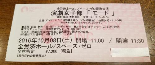 f:id:shino-eco:20161011190841j:plain