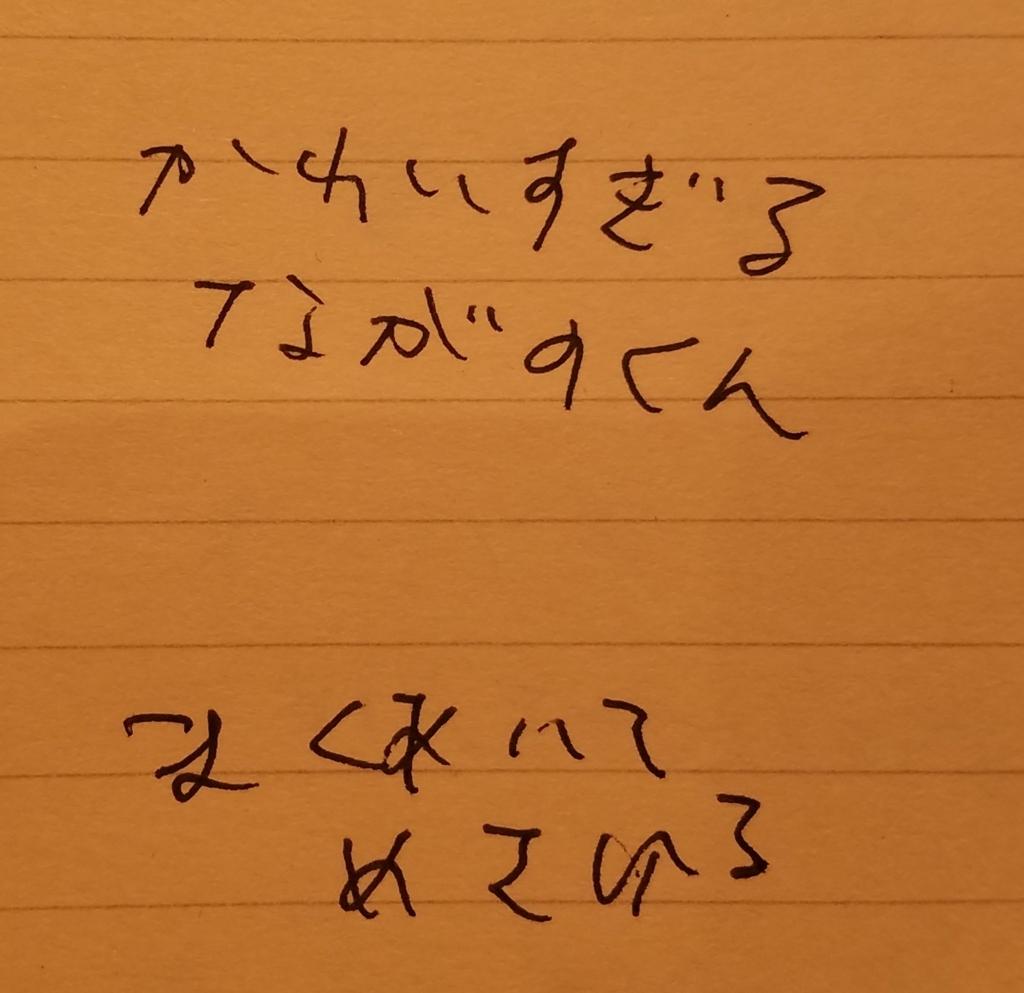 f:id:shino-eco:20180210175036j:plain
