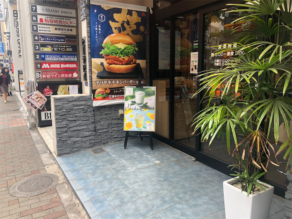 f:id:shino24aus:20190531145248j:image