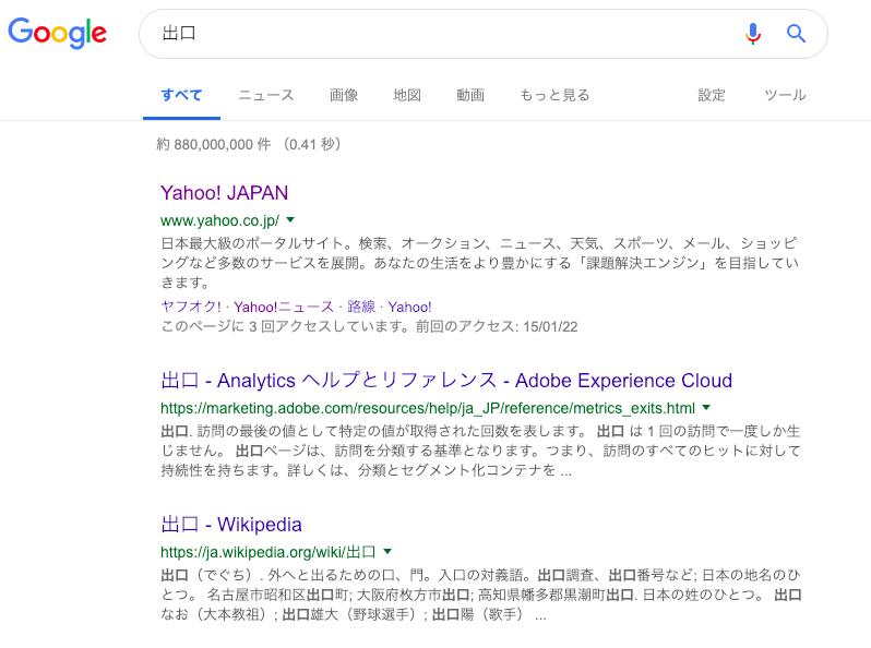 出口でのGoogle検索結果