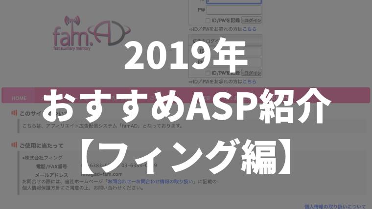 【2019年版】おすすめのASP・アドネットワーク紹介【フィング編】