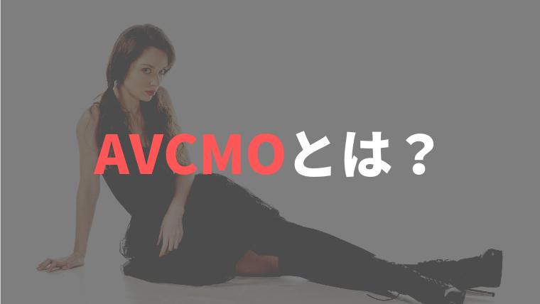 AVCMOとは?