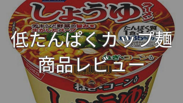 低たんぱくカップ麺商品レビュー