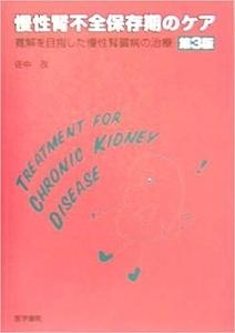 慢性腎臓病保存期のケア 寛解を目指した慢性腎臓病の治療