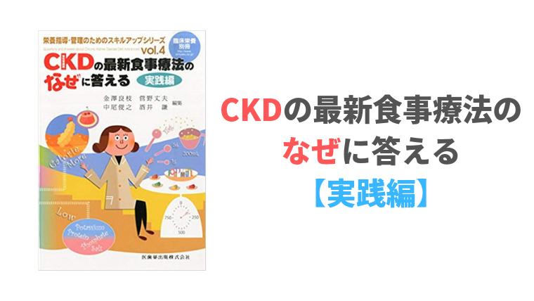 CKDの最新食事療法のなぜに答える【実践編】