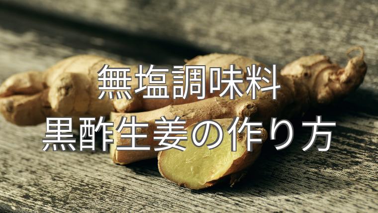 黒酢生姜の作り方