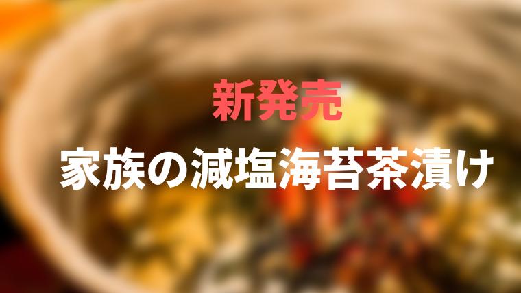 【減塩】家族の減塩海苔茶漬けが丸美屋から新発売