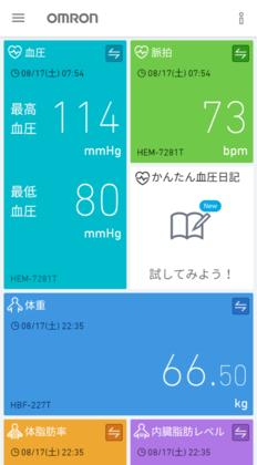 オムロンコネクトアプリ画面