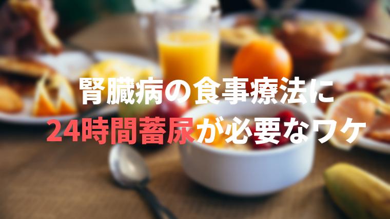腎臓病の食事療法に24時間蓄尿が必要なワケ