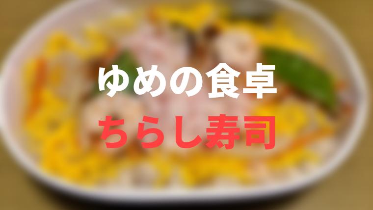 たんぱく質調整ちらし寿司が予想以上のおいしさ