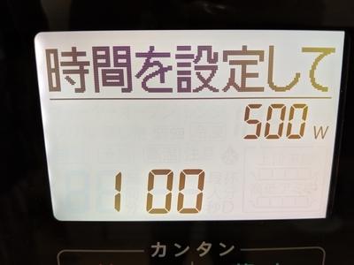 500wで1分温めます