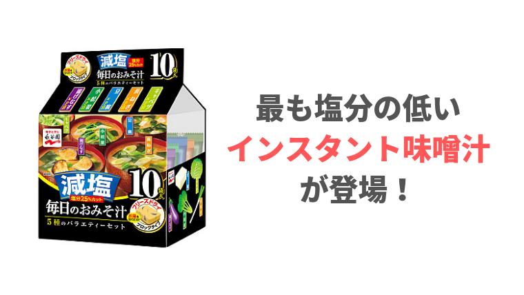 永谷園から最も塩分の低いインスタント味噌汁が発売