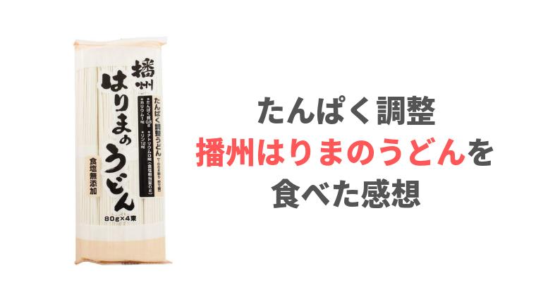 【低たんぱく麺】播州はりまのうどんを食べた感想&レビュー