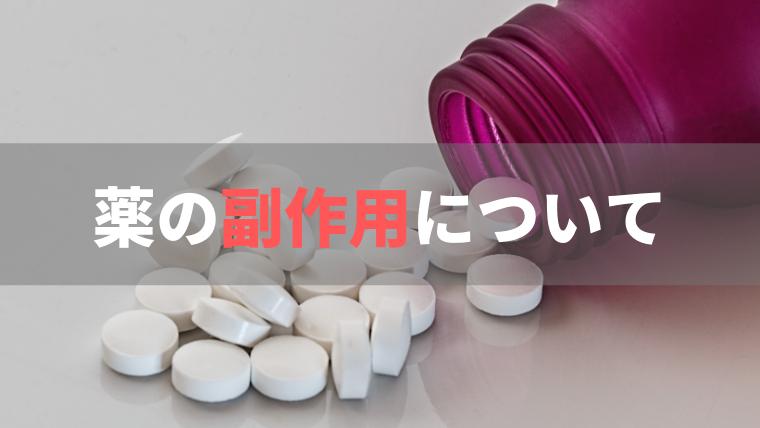 腎臓病患者が気を付けたい薬の副作用【市販の頭痛薬なども注意が必要】