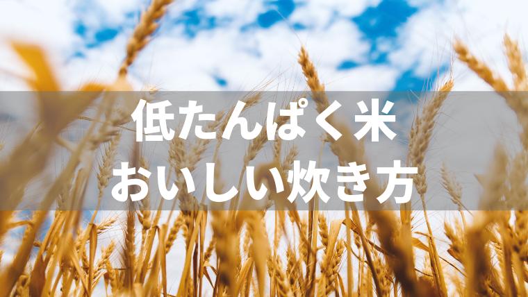 おすすめの低たんぱく米とおいしい炊き方
