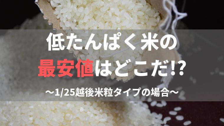 1/25越後米粒タイプの最安値を徹底比較