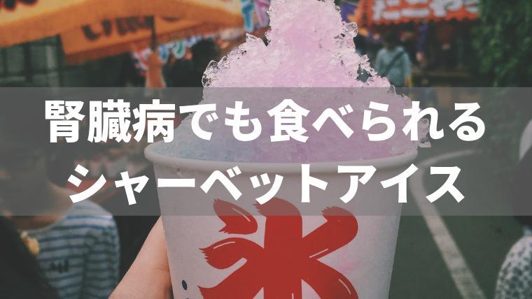 腎臓病でもシャーベットアイスなら食べられます!