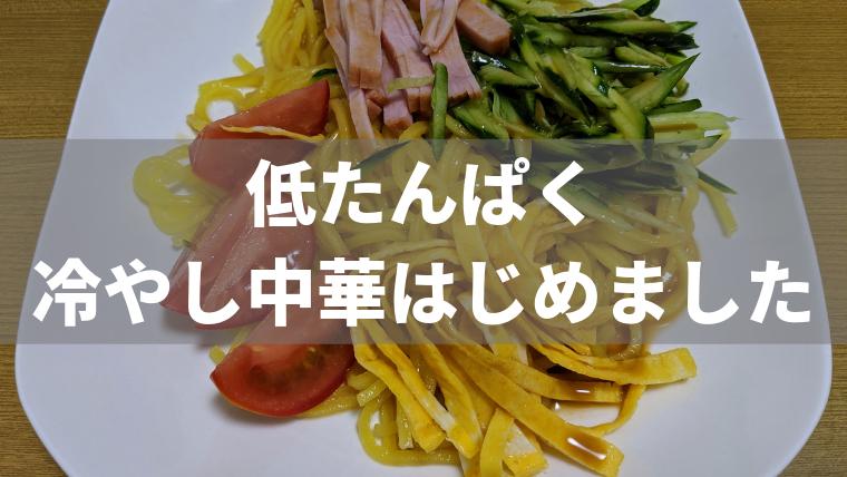 【低たんぱく中華麺でおいしい】冷やし中華始めました