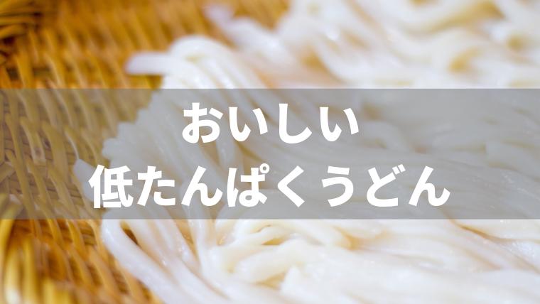 低たんぱく麺は「げんた冷凍めん うどん風」がとてもおいしい!