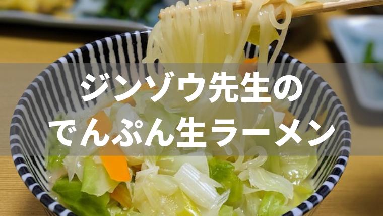 【低たんぱく麺】ジンゾウ先生のでんぷん生ラーメンを食べました