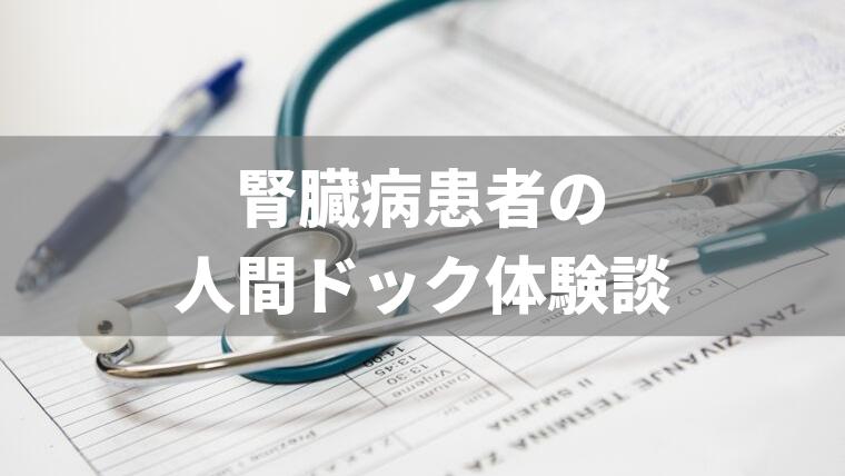 腎臓病患者の人間ドック体験談【軽度脂肪肝を指摘される】