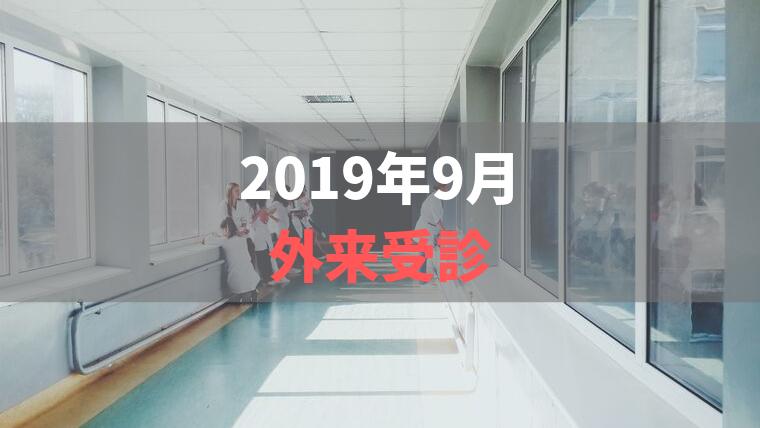 2019年9月外来受診【運動方法の指導を受ける】