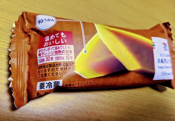なると金時の洋風芋ようかんは温めても食べられます