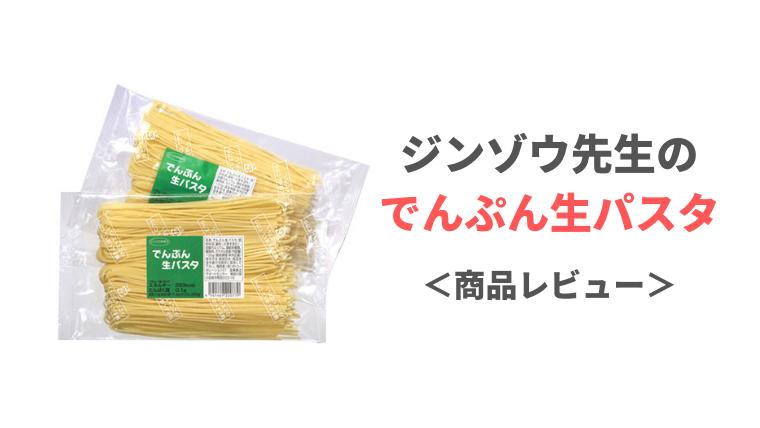 【低たんぱくパスタの新定番】ジンゾウ先生のでんぷん生パスタを食べた感想