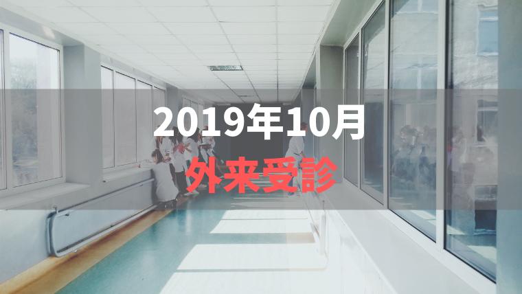 2019年10月外来受診【避難先での食事制限の結果】