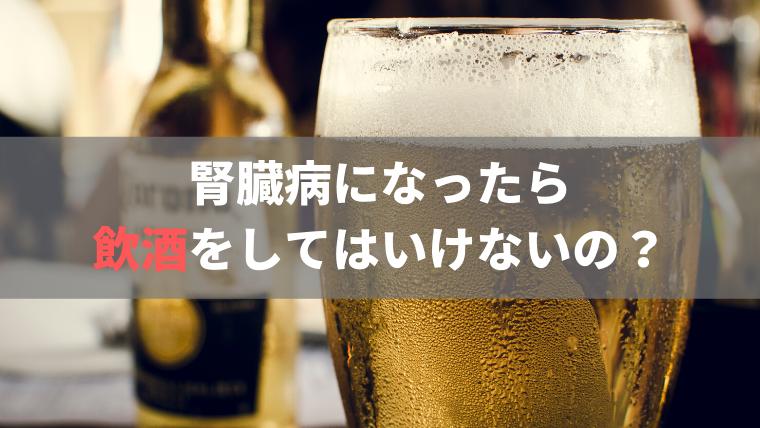 腎臓病になったらお酒(アルコール)を飲んではいけないの?